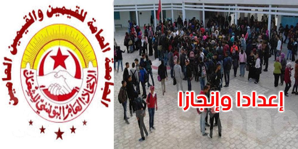 ecoles-syndicat-131220-v
