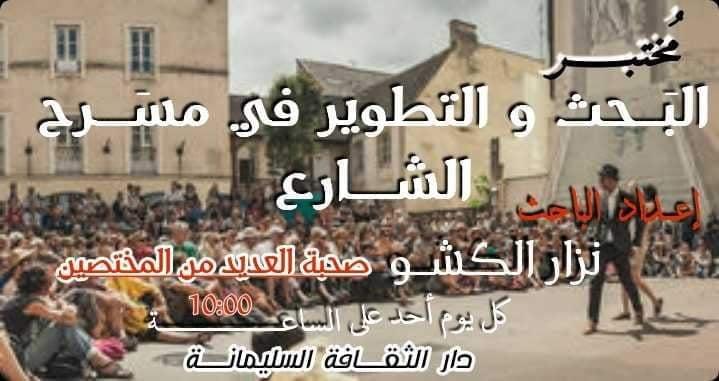 masra7