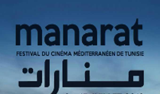 ينطلق-مهرجان-الفيلم-التونسي-المتوسطي-منارات-في-الفترة-من-24
