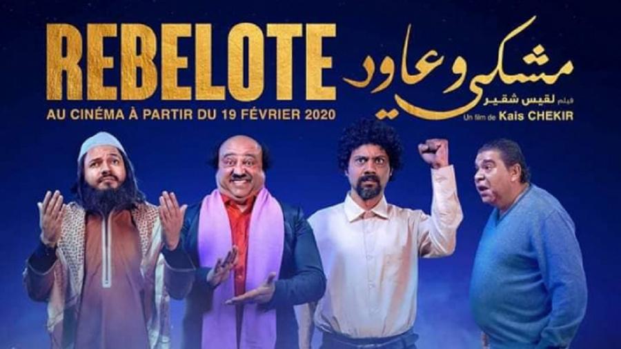 film-tunisien-rebelote